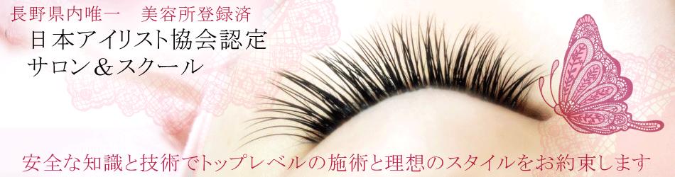 長野県内唯一  美容所登録済 日本アイリスト協会認定 サロン&スクール