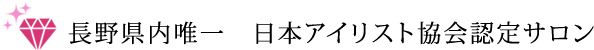 長野県内唯一 日本アイリスト協会認定サロン